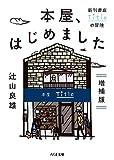 本屋、はじめました 増補版 ──新刊書店Titleの冒険 (ちくま文庫)