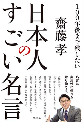 100年後まで残したい 日本人のすごい名言