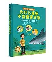 德国获奖科普故事书系·为什么鲨鱼不需要看牙医