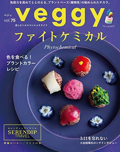 veggy (ベジィ) vol.75 2021年4月号 [雑誌]