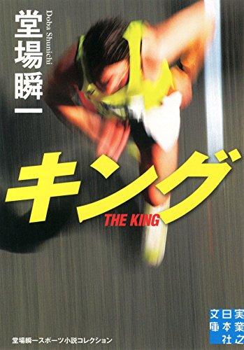 キング (実業之日本社文庫)