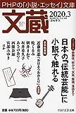 文蔵 2020.3 (PHP文芸文庫)