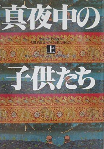 真夜中の子供たち〈上〉 (Hayakawa Novels)