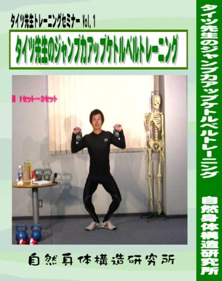 香り登録する動揺させるタイツ先生トレーニングセミナーVol.1 タイツ先生のジャンプ力アップケトルベルトレーニング(ケトルベル8kg2個セット)