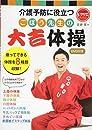ごぼう先生の 大吉体操 DVD付き 介護予防に役立つ