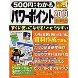 500円でわかるパワーポイント2019 最新版(ワン・コンピュータムック) (ONE COMPUTER MOOK)