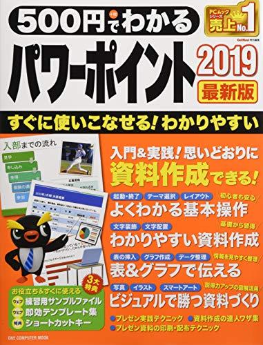 500円でわかるパワーポイント2019 最新版(ワン・コンピュータムック) (ONE COMPUTER MOOK)の詳細を見る