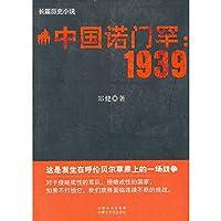 China Nomonhan: 1939(Chinese Edition)
