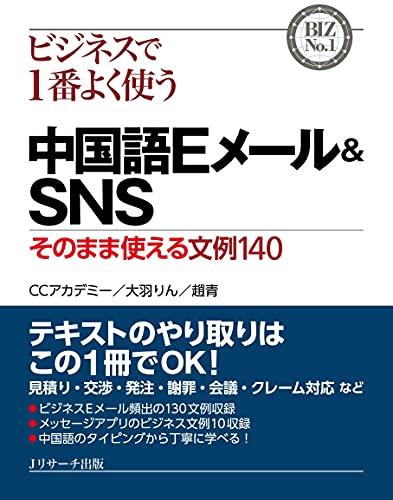 ビジネスで1番よく使う中国語Eメール&SNS (BIZ No.1)