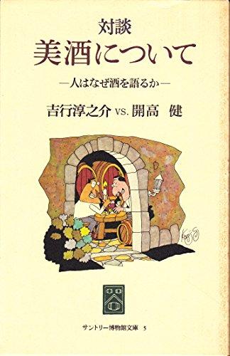 対談美酒について―人はなぜ酒を語るか 吉行淳之介vs.開高健 (サントリー博物館文庫)
