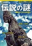 伝説の謎 (ナショナル ジオグラフィック 別冊)