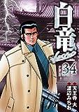 白竜-LEGEND- 34