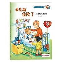 麦克斯住院了(3-6儿童必备社会认知故事书)