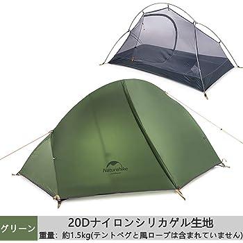 iBasingo アウトドアテント 1人用テント 二重層 自立型 キャンピングテント サイクリングテント 防水PU4000+ 防風 超軽量 20Dシリコーンテント NH18A095-D20D