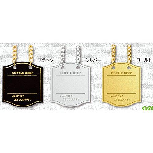 ボトルキーパー 10枚入 【BM-9】ブラック[シンビ ボトルキープタグ ボトル札]