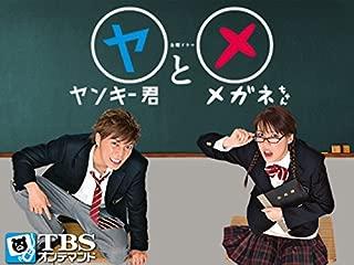 ヤンキー君とメガネちゃん【TBSオンデマンド】