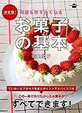 決定版! 何度も作りたくなる お菓子の基本 (講談社のお料理BOOK)