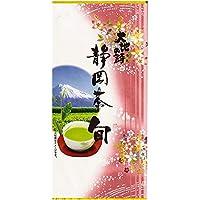2020年度産 静岡深蒸し新茶 八十八夜摘み 静岡茶旬 100g