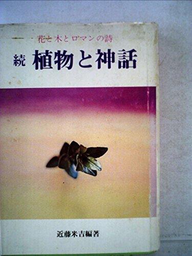 植物と神話〈続〉―花と木とロマンの詩 (1974年)