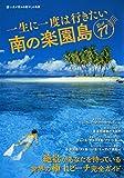 一生に一度は行きたい南の楽園島Best77
