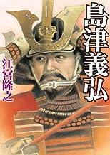 表紙: 島津義弘 (学研M文庫) | 江宮隆之