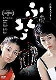 ふくろう[DVD]