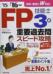 FP技能士3級重要過去問スピード攻略〈'15→'16年版〉