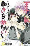 王子が私をあきらめない! 分冊版(44) (ARIAコミックス)