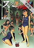 スクール人魚 1【期間限定 無料お試し版】 (チャンピオンREDコミックス)