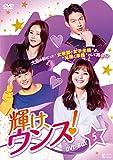 輝け、ウンス! DVD-BOX5[DVD]