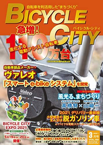 BICYCLE CITY (バイシクルシティ) 2021年 03月号 [雑誌]