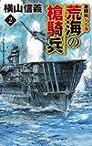 荒海の槍騎兵2-激闘南シナ海 (C★NOVELS)
