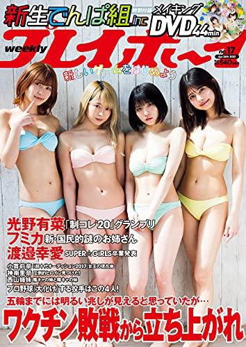 週刊プレイボーイ 2021年 4/26 号 [雑誌]