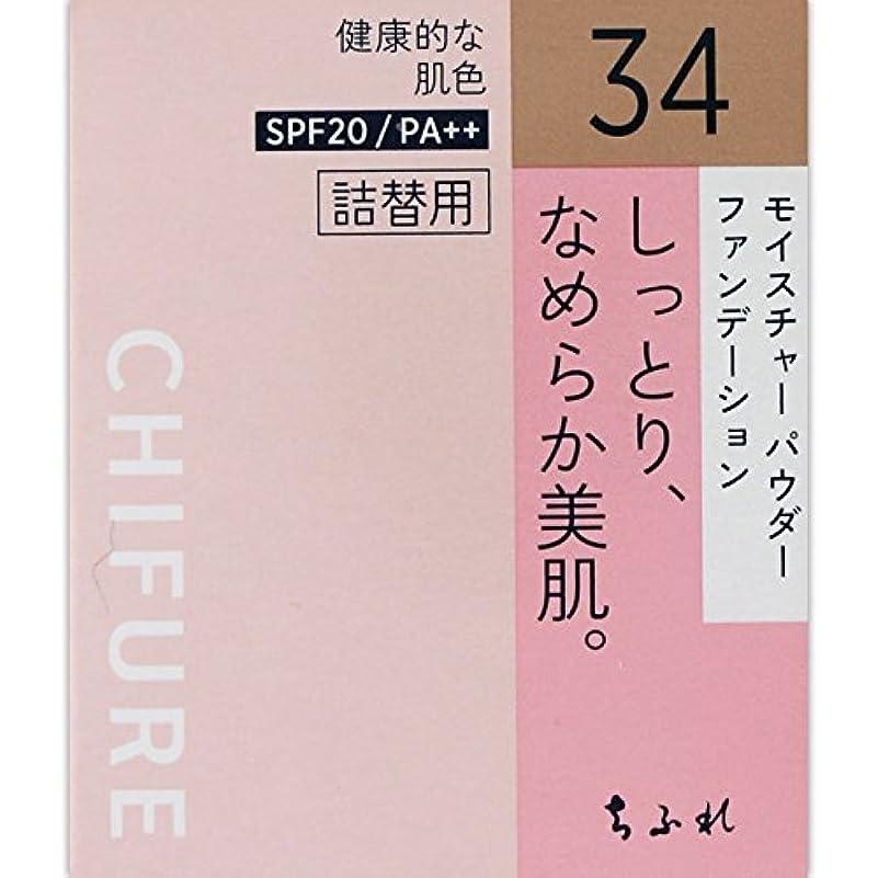 結婚式制限儀式ちふれ化粧品 モイスチャー パウダーファンデーション 詰替用 オークル系 MパウダーFD詰替用34