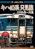 ザ・メモリアル キハ40系只見線小出~只見[DVD]