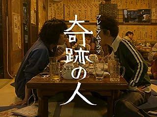 奇跡の人(NHKオンデマンド)