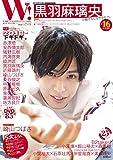 W! VOL.16 黒羽麻璃央 完全スペシャル (廣済堂ベストムック)