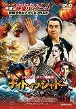 ナイト・オブ・シャドー 魔法拳[DVD]