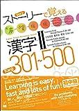 Learning Kanji through stories2 301-500