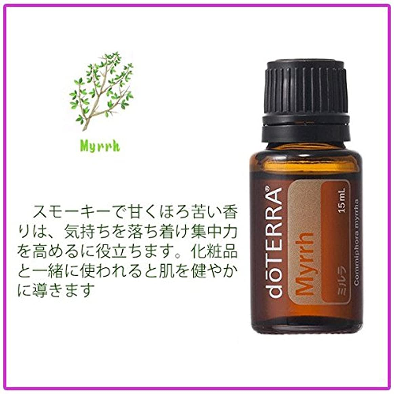 協力出席する委員会doTERRA ミルラ 沒藥精油(Myrrh) 15ml スモーキーで甘くほろ苦い香りは、気持ちを落ち着け、集中力を高めるのに役立ちます CPTG 基準一等級100% 純粋エッセンシャルオイル