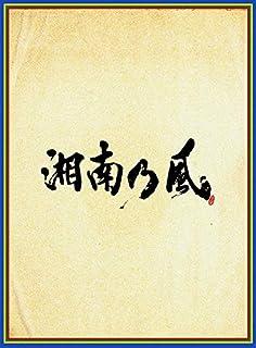 湘南乃風 ~四方戦風~(初回限定盤)(DVD付)