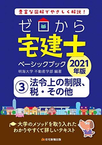 2021年版 ゼロから宅建士ベーシックブック1法令上の制限、税・その他の詳細を見る