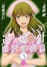 退魔針―魔殺ノート (魔針胎動篇3) (幻冬舎コミックス漫画文庫 (さ-01-10))