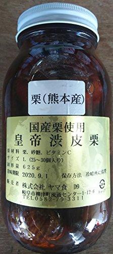 国産 ( 熊本県 ) 渋皮 栗甘露煮 ( 皇帝栗 ) 1100g ( 固形625g ) 大粒