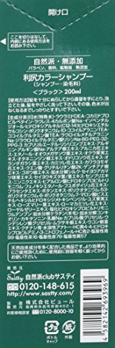利尻カラーシャンプーブラック200ml