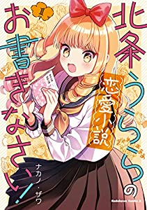 北条うららの恋愛小説お書きなさい! (1) (角川コミックス・エース)