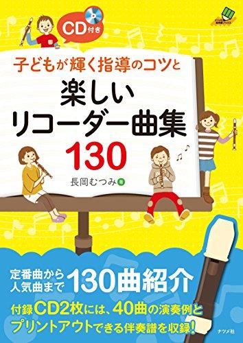 CD付き 子どもが輝く指導のコツと楽しいリコーダー曲集130 (ナツメ社教育書ブックス) - 長岡 むつみ, 長岡むつみ