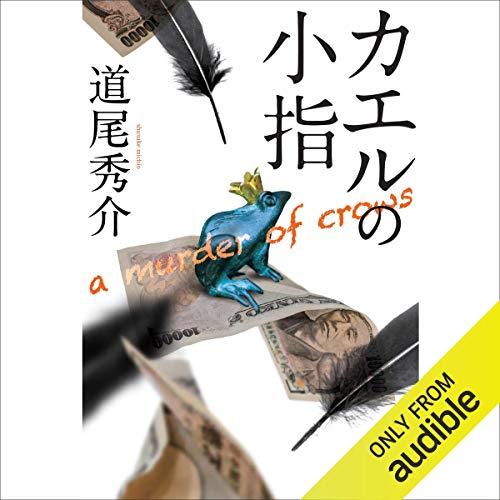 『カエルの小指』のカバーアート