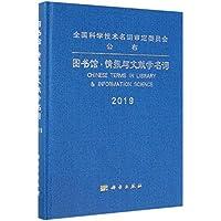 图书馆情报与文献学名词(2019)(精)