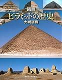 図説 ピラミッドの歴史 (ふくろうの本)